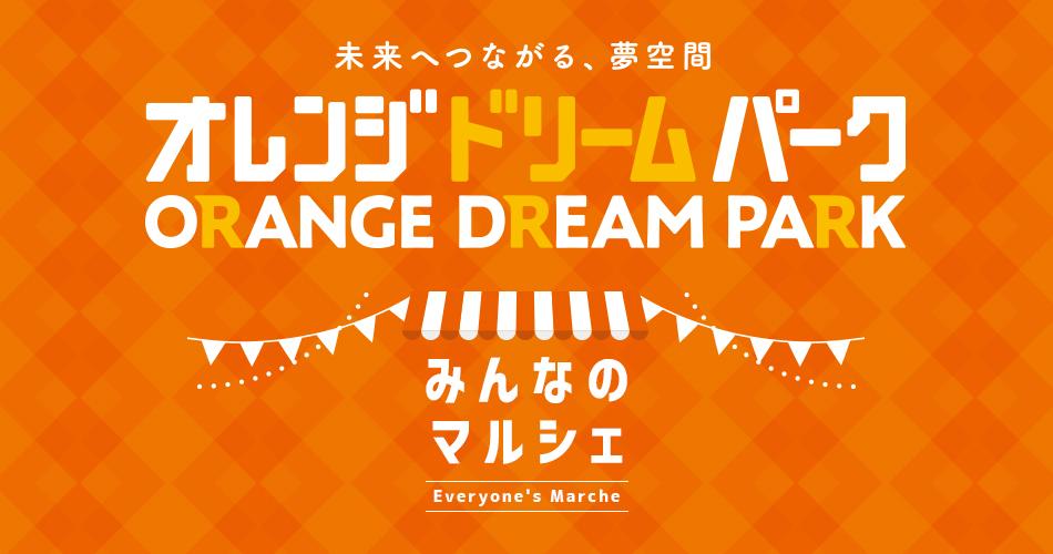 オレンジドリームパーク みんなのマルシェ