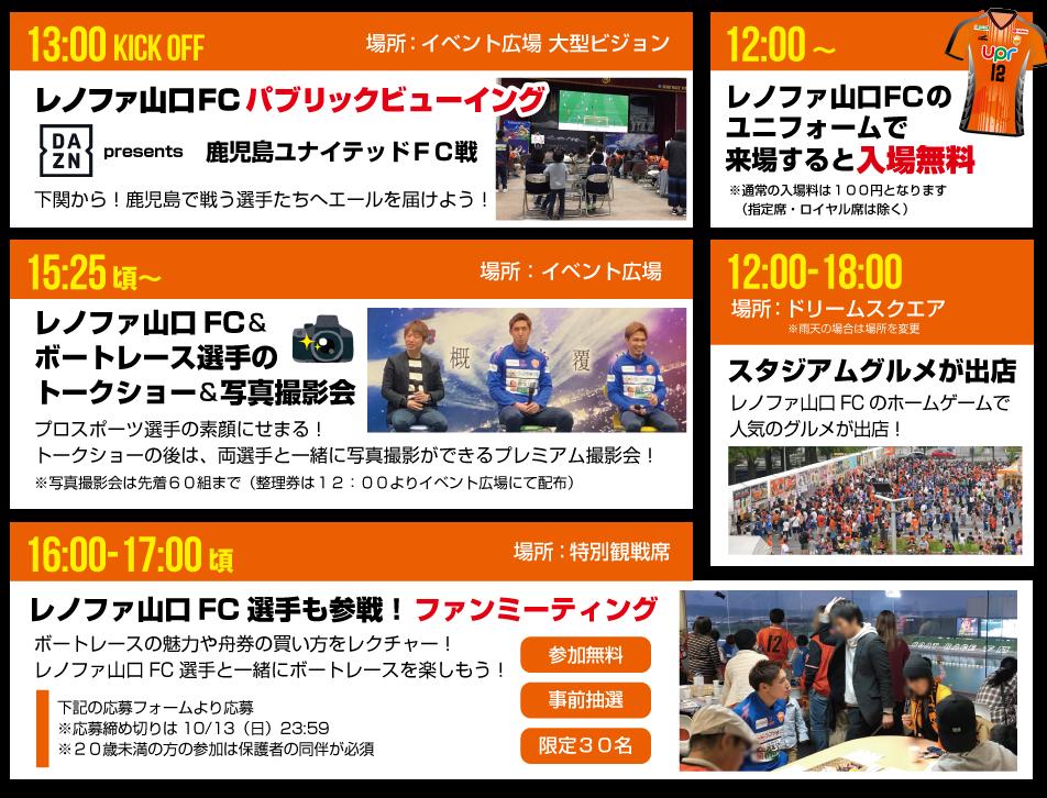 下関市議会議長杯争奪クリスタルカップ レノファ山口FC 応援企画
