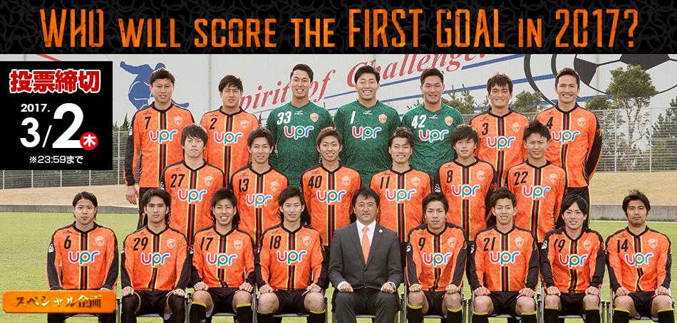 RENOFA YAMAGUCHI(レノファ山口) FC ファーストゴール企画