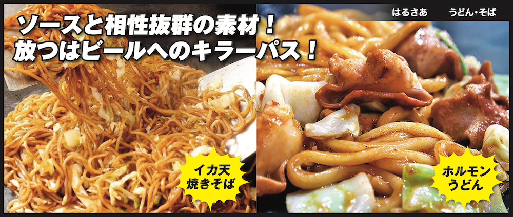 003-harusaa-udon.png