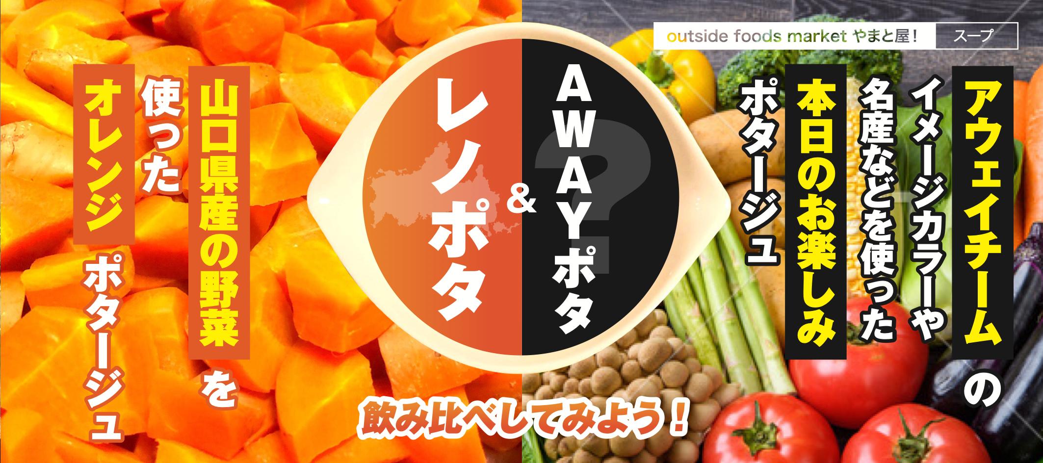 014-yamatoya-soup.png