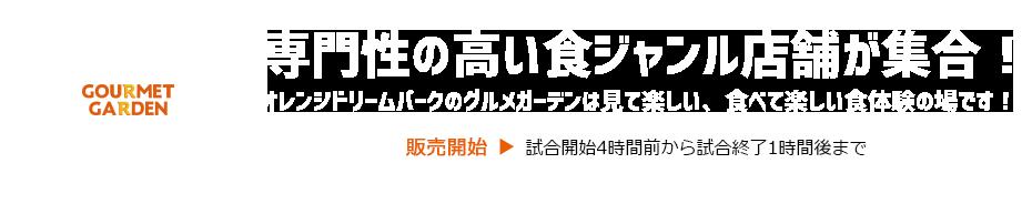 レノファ山口FC グルメガーデン オレンジドリームパーク