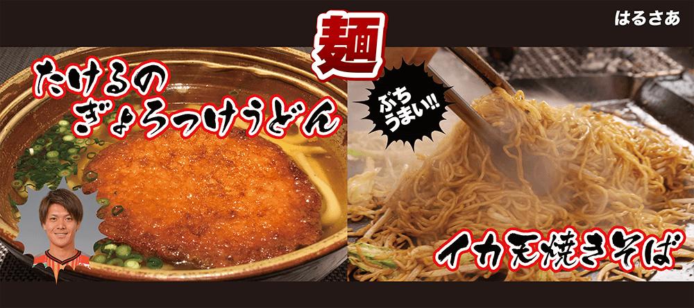 02_麺.png