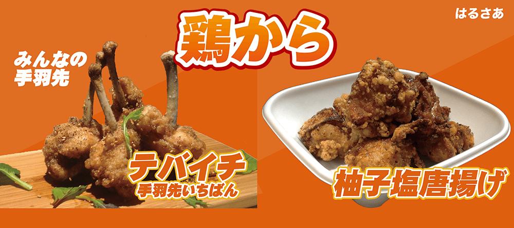 03_鶏から.png