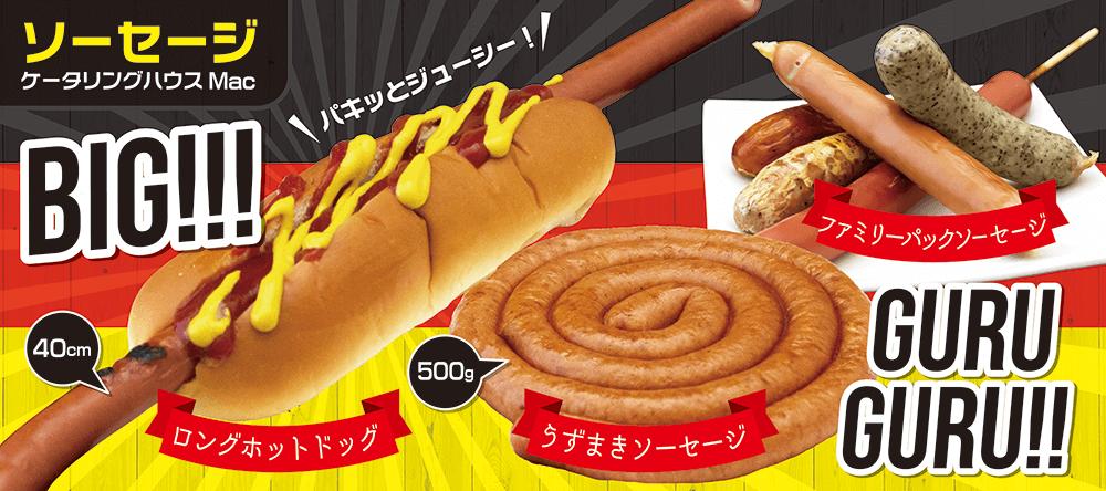05_sausage.png