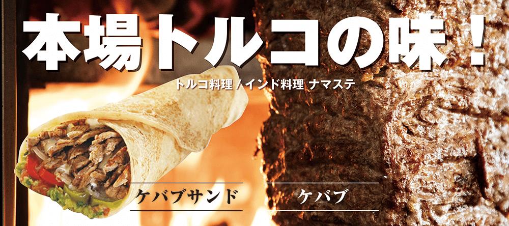 07_トルコ料理.png