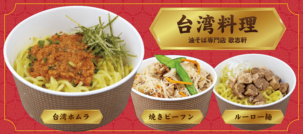 10_台湾料理.png
