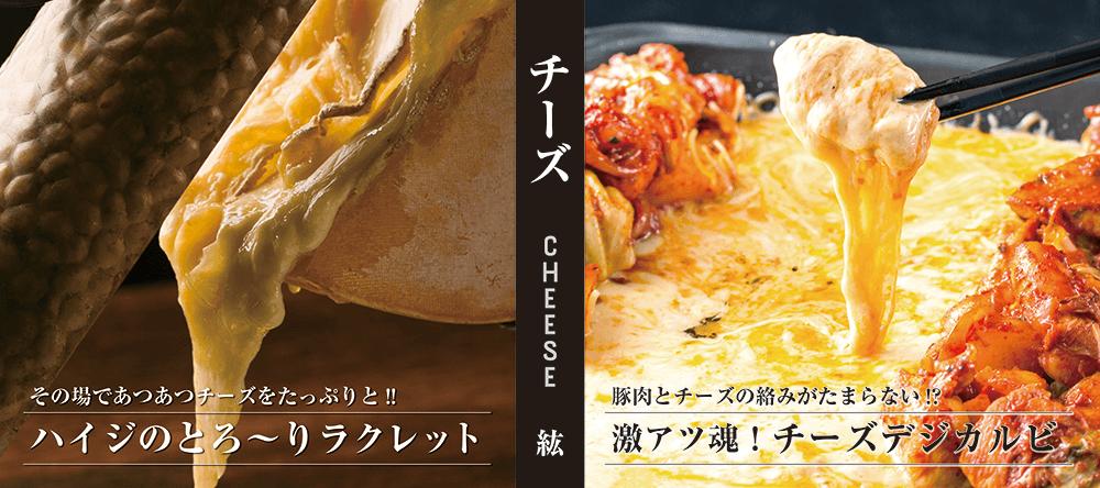 19_チーズ.png