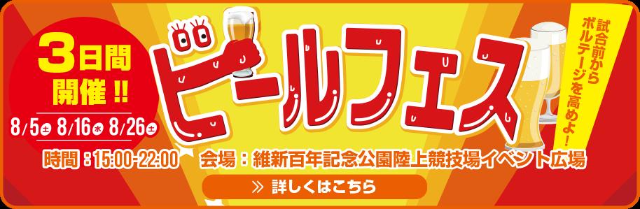 ビールフェス開催