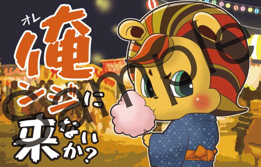 レノ丸パークも夏祭り縁日になる!