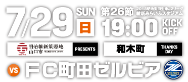 vsFC町田ゼルビア