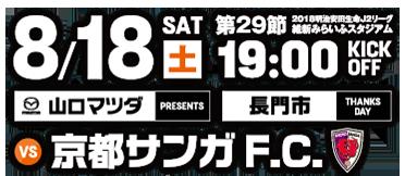 vs京都サンガF.C.