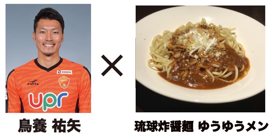 選手 × グルメ グランプリ!