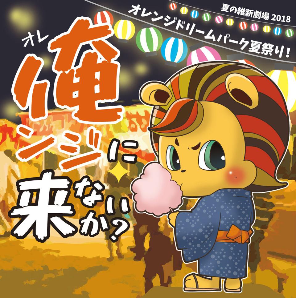 俺(オレ)ンジに来ないか?レノファ山口FC 夏の維新劇場2018!オレンジドリームパーク夏祭り!