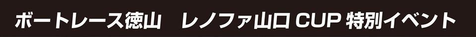 ボートレース徳山 レノファ山口CUP 特別イベント