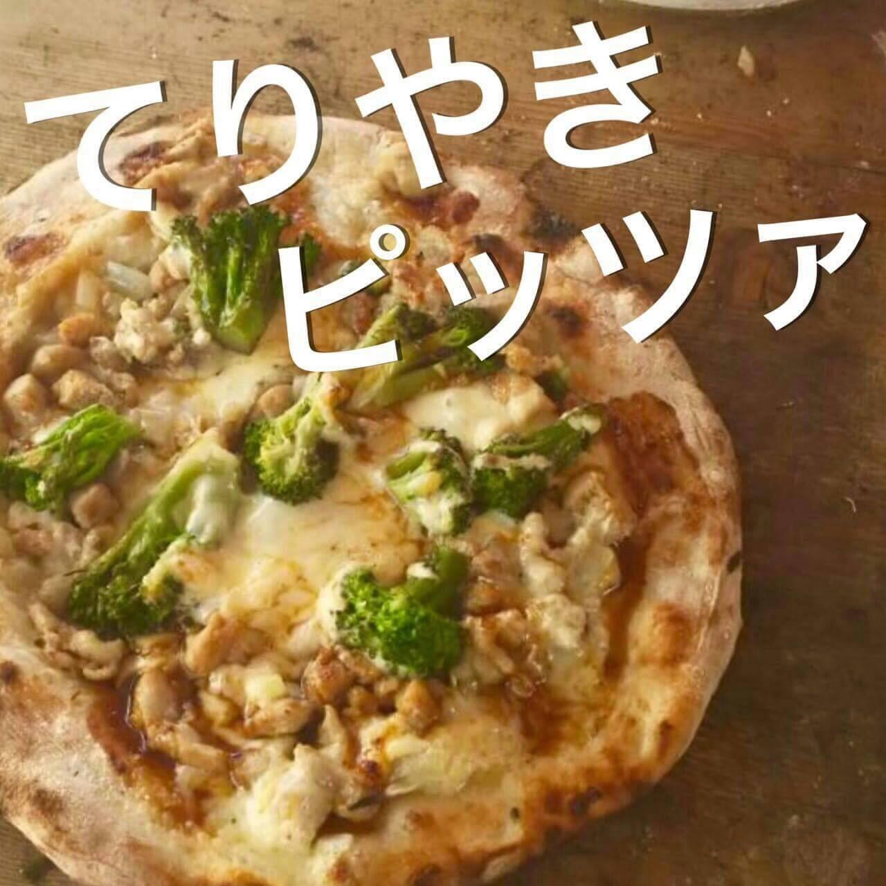 てりやきピッツァ 650円